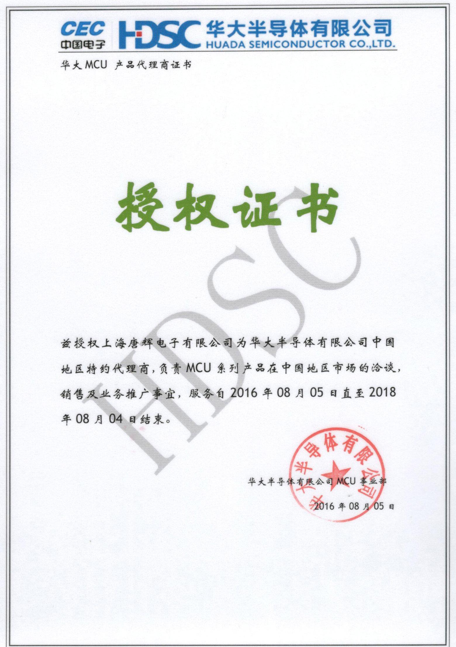 上海唐辉电子有限公司荣获华大半导体有限公司中国